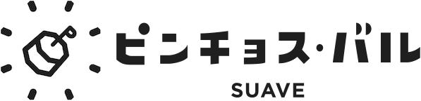 兵庫駅近くのバー ピンチョスバル suave